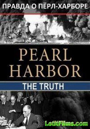 Скачать Правда о Пёрл-Харборе / Pearl Harbor The Truth [2017]