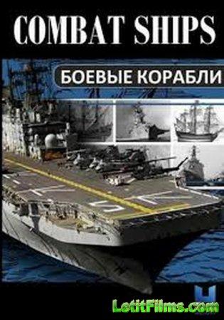 Скачать Боевые корабли / Combat Ships [2017]