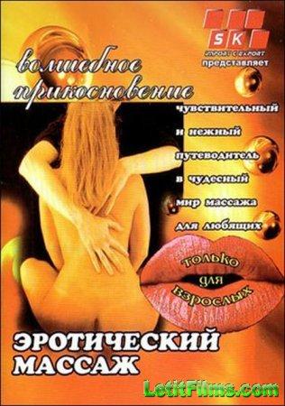 Скачать фильм Эротический массаж. Волшебное прикосновение [2006]