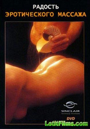 Скачать фильм Радость Эротического Массажа / The joy of erotic massage [2001]