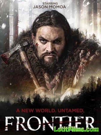 Скачать Граница / Рубеж / Frontier - 2 сезон (2017)