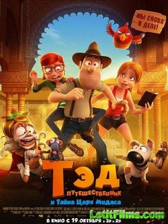 Скачать мультфильм Тэд-путешественник и тайна царя Мидаса / Tadeo Jones 2:  ...