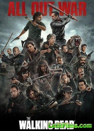 Скачать Ходячие мертвецы / The Walking Dead - 8 сезон (2017)