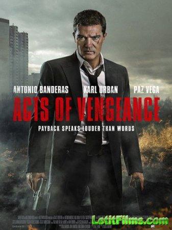 Скачать фильм Обет молчания / Acts of Vengeance (2017)