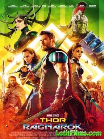 Скачать фильм Тор: Рагнарёк / Thor: Ragnarok (2017)