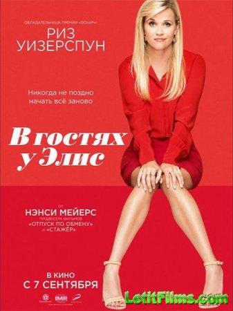 Скачать фильм В гостях у Элис / Home Again (2017)