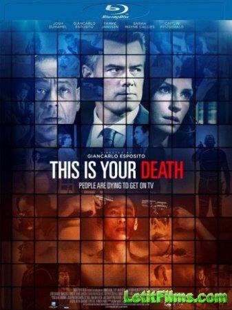 Скачать фильм Это – ваша смерть / This Is Your Death (2017)