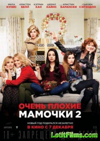 Скачать фильм Очень плохие мамочки 2 / A Bad Moms Christmas (2017)