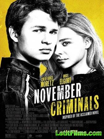Скачать фильм Ноябрьские преступники / November Criminals (2017)