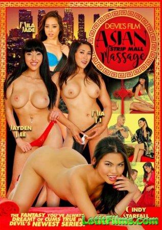 Скачать Asian Strip Mall Massage 1 / Азиатский Массаж 1 [2016]