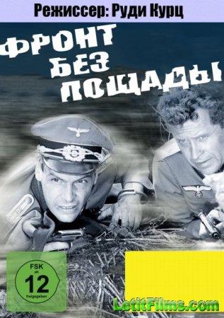 Скачать Фронт без пощады / Front ohne Gnade [1984]