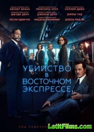 Скачать фильм Убийство в Восточном экспрессе / Murder on the Orient Express ...
