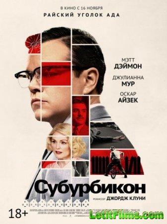 Скачать фильм Субурбикон / Suburbicon (2017)