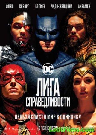 Скачать фильм Лига справедливости / Justice League (2017)