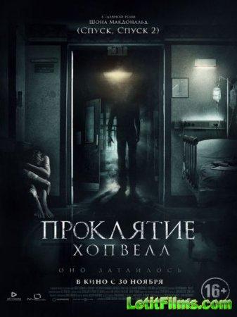 Скачать фильм Проклятие Хопвелл / Nails (2017)