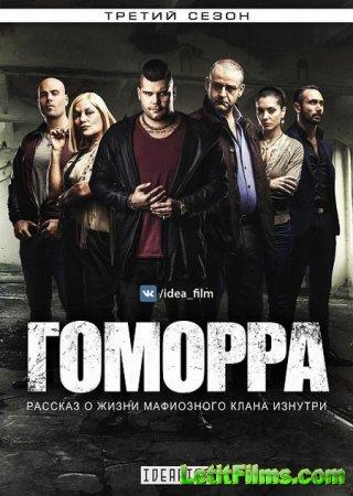 Скачать Гоморра / Gomorra - 3 сезон (2017)