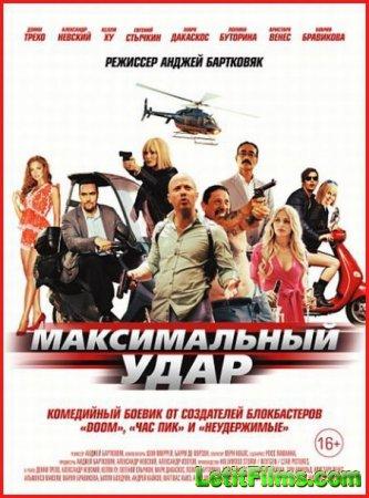 Скачать фильм Максимальный удар / Maximum Impact (2017)