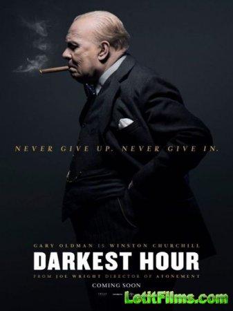 Скачать фильм Темные времена / Darkest Hour (2017)