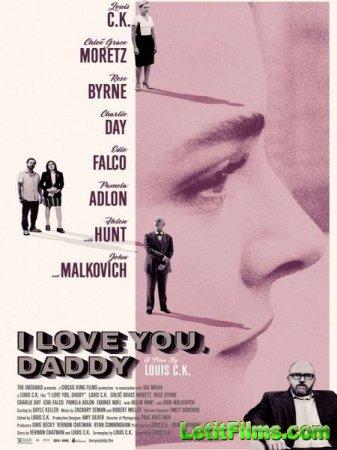 Скачать фильм Я люблю тебя, папочка / I Love You, Daddy (2017)