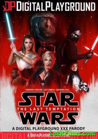 Скачать Star Wars: The Last Temptation a DP XXX Parody / Звёздные Войны: По ...