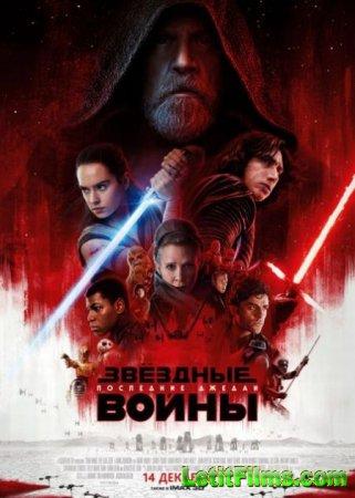 Скачать Звёздные войны: Последние джедаи / Star Wars: The Last Jedi (2017)