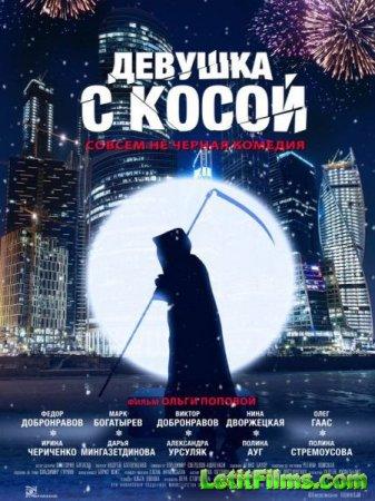 Скачать фильм Девушка с косой (2017)