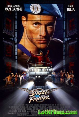 Скачать фильм Уличный боец / Street Fighter [1994]