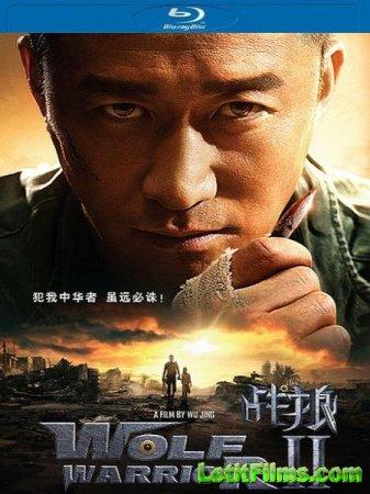 Скачать фильм Война волков 2 / Wolf warrior 2 / Zhan lang 2 (2017)