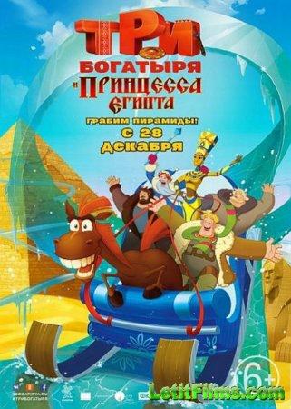 Скачать мультфильм Три богатыря и принцесса Египта (2017)