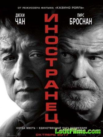 Скачать фильм Иностранец (2017)