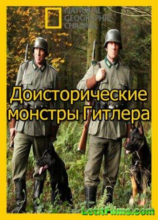 Скачать Доисторические монстры Гитлера / Hitler's Jurassic Monsters [2014]