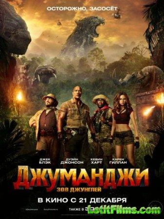 Скачать фильм Джуманджи: Зов джунглей / Jumanji: Welcome to the Jungle (201 ...