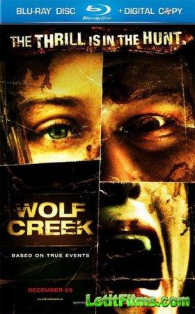 Скачать фильм Волчья яма [2005]