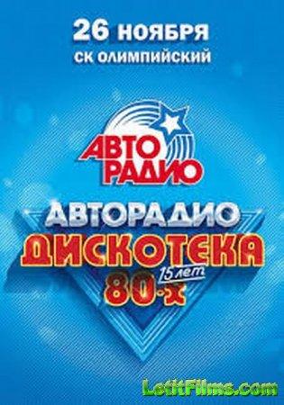 Скачать Дискотека 80-х от Авторадио - 15 лет (полная версия) [2016]