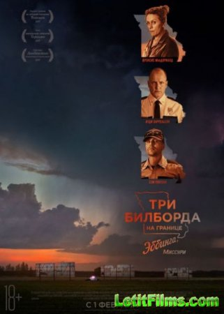Скачать фильм Три билборда на границе Эббинга, Миссури / Three Billboards Outside Ebbing, Missouri (2017)