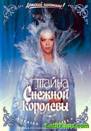 Скачать фильм Тайна Снежной королевы. Сказка про сказку [1986]
