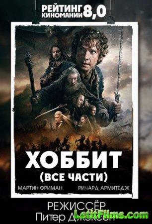 Скачать Хоббит (Все части) (Расширенная версия) / The Hobbit: Trilogy (Extended Version) [2012-2014]