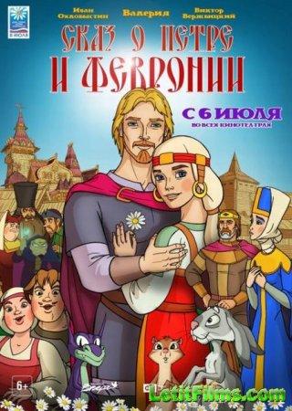 Скачать мультфильм Сказ о Петре и Февронии (2017)