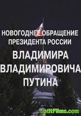 Скачать Новогоднее обращение Президента России В.В. Путина 31.12.2017