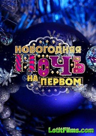Скачать Новогодняя ночь на Первом [2017-2018]