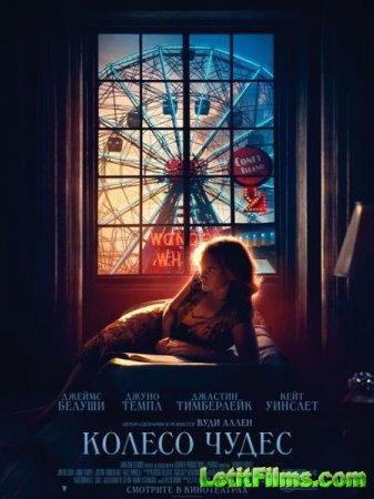 Скачать фильм Колесо чудес / Wonder Wheel (2017)