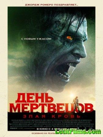 Скачать фильм День мертвецов: Злая кровь / Day of the Dead: Bloodline (2018 ...