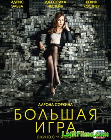Скачать фильм Большая игра / Molly's Game (2017)