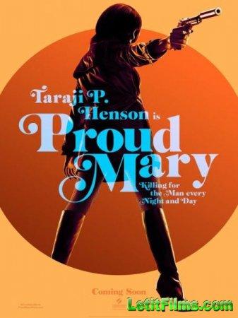 Скачать фильм Гордая Мэри / Proud Mary (2018)