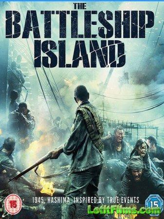 Скачать фильм Кунхам: Пограничный остров / The Battleship Island (2017)