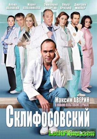 Скачать Склифосовский / Склиф (6 сезон) [2018]