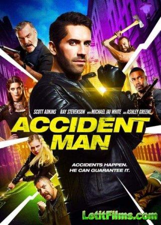 Скачать фильм Несчастный случай / Accident Man (2018)