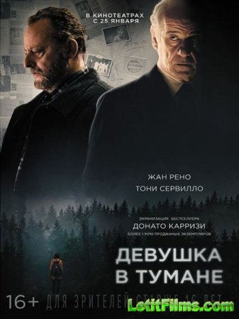 Скачать фильм Девушка в тумане / La ragazza nella nebbia (2017)