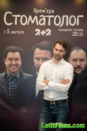 Скачать сериал Стоматолог (2018)