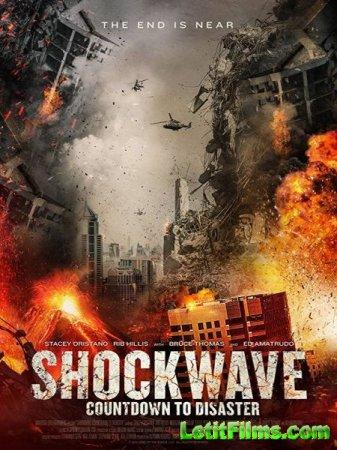 Скачать фильм Ударная волна / Shockwave (2017)